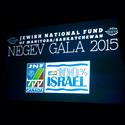 JNF Negev Gala
